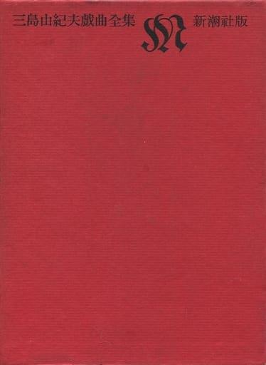 <<日本文学>> ケース付)三島由紀夫戯曲全集 / 三島由紀夫