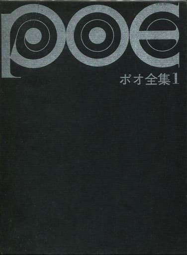 <<海外文学>> ケース付)ポオ全集第1巻 新装版 / エドガー・アラン・ポー