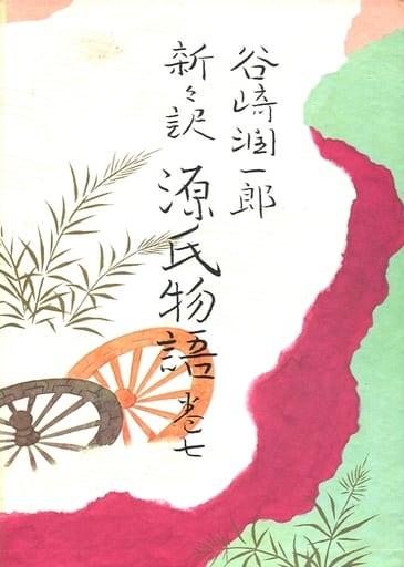 <<日本文学>> ケース付)新々訳 源氏物語 巻7 / 谷崎潤一郎