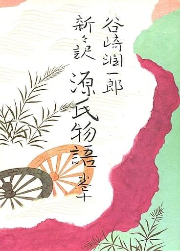 <<日本文学>> ケース付)新々訳 源氏物語(完)巻10 / 谷崎潤一郎