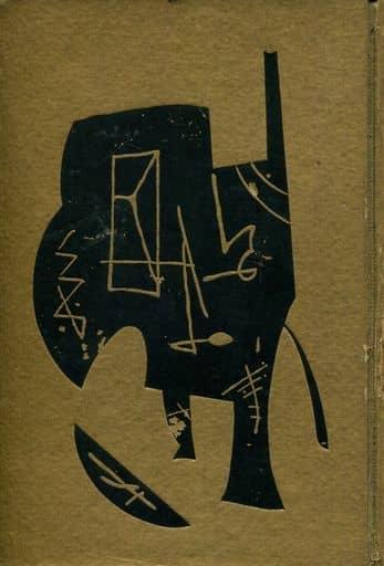 <<日本文学>> ケース欠)書下し長篇探偵小説全集12 鮮血洋燈