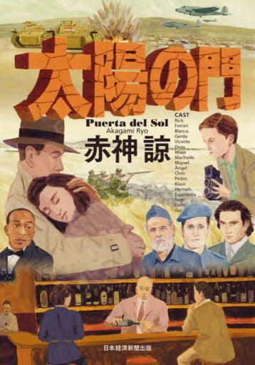 <<日本文学>>> 太陽の門