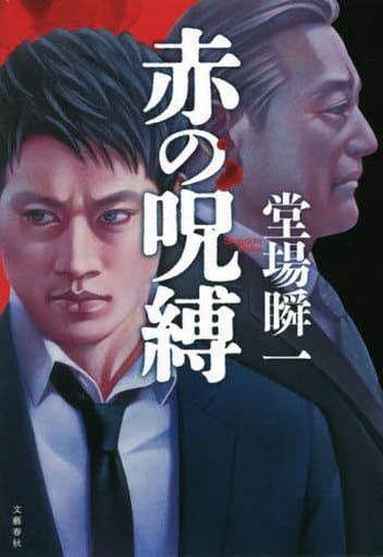 <<日本文学>>> 赤の呪縛