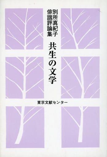 <<日本文学>>> 別所真紀子俳諧評論集 共生の文学