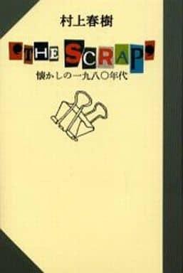 <<日本文学>>> 'THE SCRAP'-懐かしの1980年代