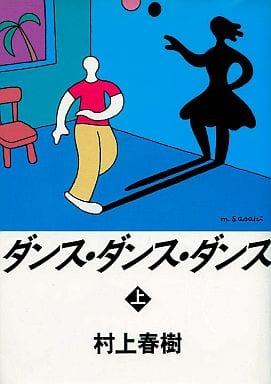 <<日本文学>> ダンス・ダンス・ダンス 上
