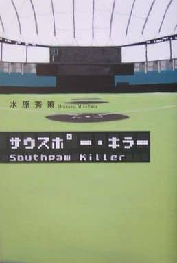 <<日本文学>> サウスポー・キラー