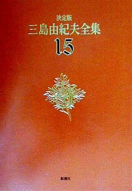 <<日本文学>>> 決定版 三島由紀夫全集 15 短編小説(1)