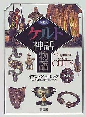 図説 ケルト神話物語 / イアン・ツァイセック