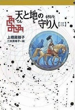 <<日本文学>>> 天と地の守り人 第3部 軽装版