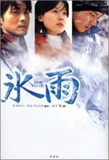 <<日本文学>>> 氷雨