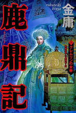 <<中国文学>> クレムリンの女帝 鹿鼎記 6