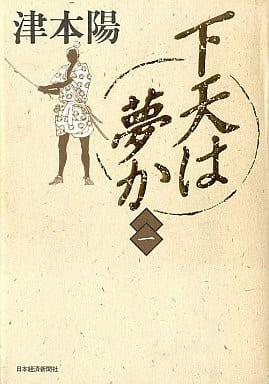 <<日本文学>>> 下天は夢か (一)