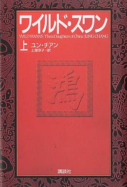 ワイルド・スワン(上) / ユン・チアン
