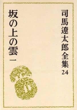 <<日本文学>>> 坂の上の雲 一 司馬遼太郎全集24