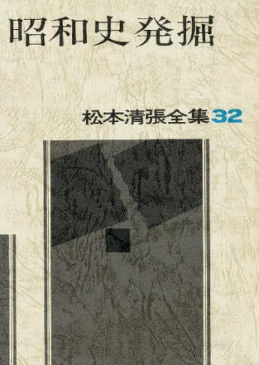 <<国内ミステリー>> 松本清張全集32 昭和史発掘 / 松本清張