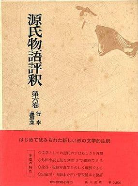 源氏物語評釈 第6巻 / 玉上琢弥