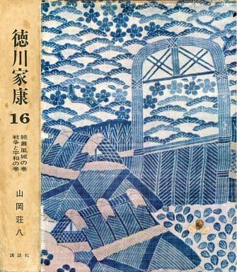 徳川家康 16 続蕭風城の巻 戦争と平和の巻(愛蔵決定版)