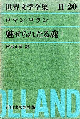 世界文学全集II-20 魅せられたる魂I / ロマン・ロラン