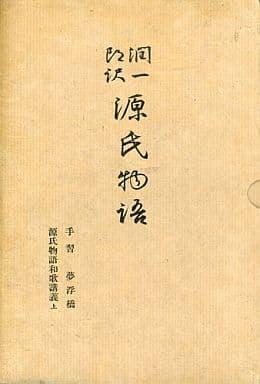 潤一郎訳 源氏物語 手習 夢浮橋 / 谷崎潤一郎