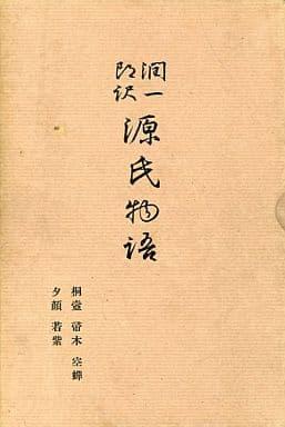 潤一郎訳 源氏物語 桐壷 帚木 空蝉 夕顔 若紫 / 谷崎潤一郎