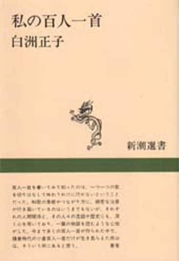 <<日本文学>> 私の百人一首