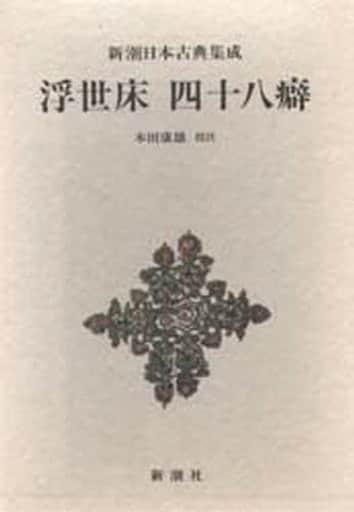 <<日本文学>>> 浮世床 四十八癖