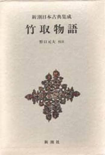 <<日本文学>>> 竹取物語