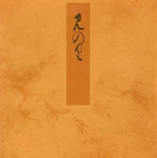 <<日本文学>> 御法