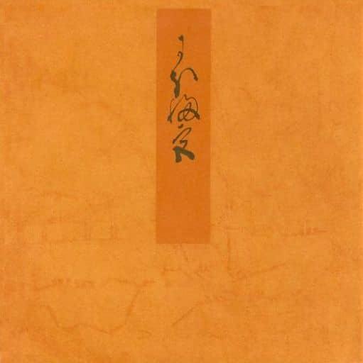 <<日本文学>> 匂宮
