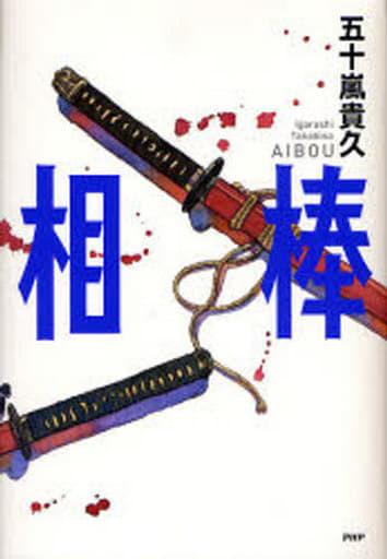 <<日本文学>>> 相棒
