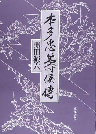 本多忠籌候傳 / 黒田源六