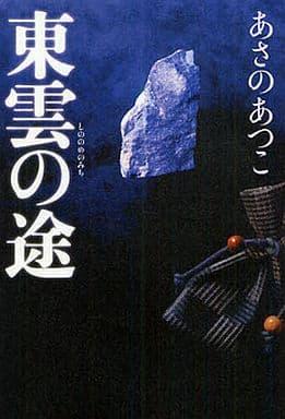 <<日本文学>>> 東雲の途