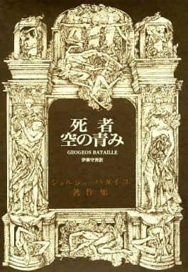 <<海外文学>> ケース付)ジョルジュ・バタイユ著作集 4 死者/空の青み