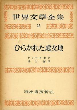 世界文学全集 第3期 22 ショーロホフ / ミハイル・ショーロホフ/井上満