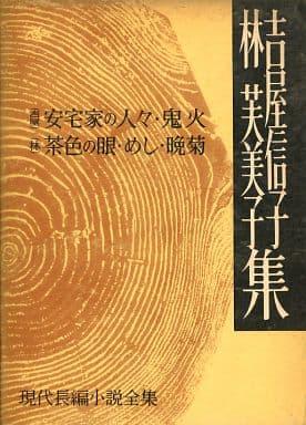 現代長編小説全集 37 吉屋信子 林芙美子集 / 吉屋信子/林芙美子