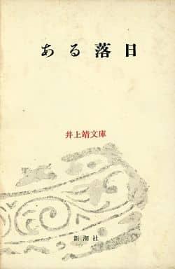 井上靖文庫 11 ある落日 / 井上靖