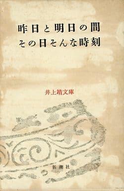 井上靖文庫 16 昨日と明日の間 その日そんな時刻 / 井上靖