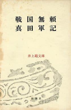 井上靖文庫 5 戦国無頼 真田軍記 / 井上靖