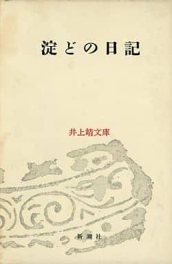 井上靖文庫 6 淀どの日記 / 井上靖