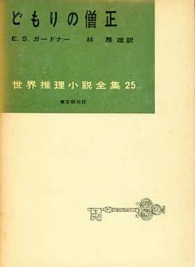 世界推理小説全集 25 どもりの僧正 / E.S.ガードナー/林房雄