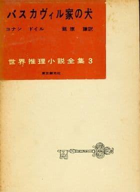 世界推理小説全集 3 バスカヴィル家の犬 / コナン・ドイル/延原謙
