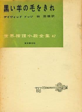 世界推理小説全集 47 黒い羊の毛をきれ / デイヴィッド・ドッジ/林房雄