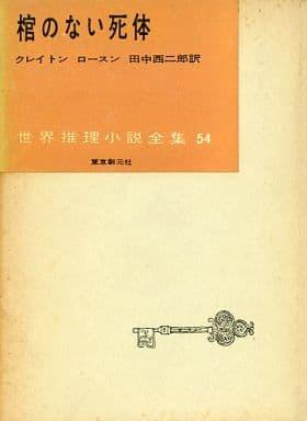 世界推理小説全集 54 棺のない死体 / クレイトン・ロースン/田中西二郎