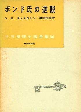 世界推理小説全集 56 ポンド氏の逆説 / G.K.チェスタトン/福田恒存