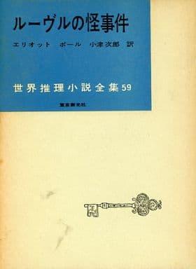 世界推理小説全集 59 ルーヴルの怪事件 / エリオット・ポール/小津次郎