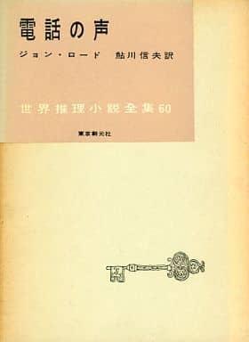 世界推理小説全集 60 電話の声 / ジョン・ロード/鮎川信夫