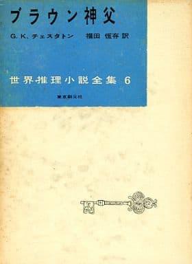 世界推理小説全集 6 ブラウン神父 / G.K.チェスタトン/福田恒存