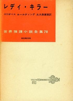 世界推理小説全集 78 レディ・キラー / エリザベス・ホールディング/大久保康雄