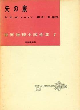 世界推理小説全集 7 矢の家 / A.E.W.メースン/福永武彦